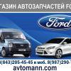 форд фокус привод