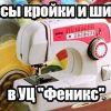 """Курс """"Искусство кройки и шитья"""" в УЦ """"Феникс"""""""