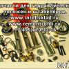 Сервис №1 по ремонту складского оборудования