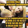 Бесплатная парикмахерская