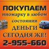 Скупка автомобилей после ДТП.  Выкуп аварийных и неисправных машин в Красноярске
