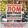 Лом цветных металлов,  аккумуляторы - купим в Карачеве