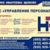 """Курс """"Управление персоналом"""" (HR-менеджер)  Щёлково - Ивантеевка  - Пушкино"""