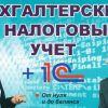 Бухгалтерские курсы в Таганроге