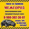 Такси за город из Брянска.  Межгород.  Фиксированная цена.