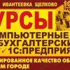 Курсы 1С:  Управление торговлей 8. 3 Ивантеевка - Пушкино - Щелково