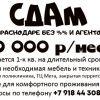 Аренда без агента 1 к. кв.  Краснодар,  Икеа.