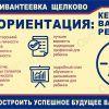 ПРОФОРИЕНТАЦИЯ:  кем стать вашему ребенку Щёлково - Ивантеевка - Пушкино