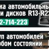 Скупка шин и дисков в Красноярске.  Срочный выкуп авто.  Выкуп авторезины любой