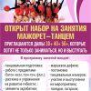 Набор в Студию грандсеньерок по мажорет-танцу Леди-Драйв (девушки 30+40+50+)