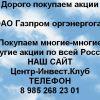 Покупаем акции Газпром оргэнергогаз и любые другие акции по всей России