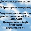 Покупаем акции ОАО Трехгорная мануфактура и любые другие акции по всей России