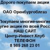 Покупаем акции ОАО Оренбургоблгаз и любые другие акции по всей России