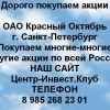Покупаем акции ОАО Красный Октябрь СПб и любые другие акции по всей России