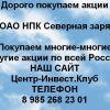 Покупаем акции ОАО НПК Северная заря и любые другие акции по всей России