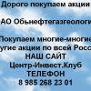 Покупаем акции ОАО Обьнефтегазгеология и любые другие акции по всей России