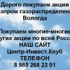 Покупаем акции Газпром газораспределение Вологда и любые другие акции по всей России