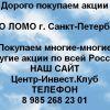 Покупаем акции ОАО ЛОМО и любые другие акции по всей России