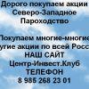 Покупаем акции Северо Западное пароходство и любые другие акции по всей России