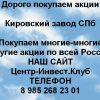 Покупаем акции Кировский завод СПб и любые другие акции по всей России