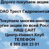 Покупаем акции ОАО Трест Гидромонтаж и любые другие акции по всей России