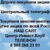Покупаем акции ПАО Центральный телеграф и любые другие акции по всей России